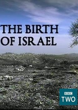 The Birth of Israel